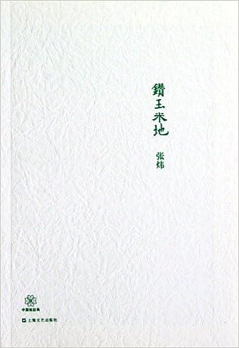 Corn Land (Chinese Edition)