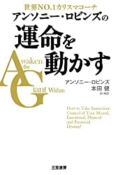 Awaken the Giant Within: How to Take Immediate Control of Your Mental, Emotional, Physical and Financial Destiny! (Japanese Edition)