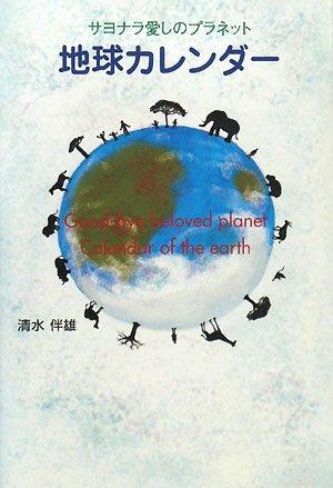 地球カレンダー―サヨナラ愛しのプラネット
