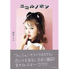 藤田ニコル 表紙画像