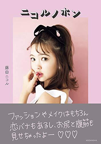 藤田ニコル 最新号 表紙画像