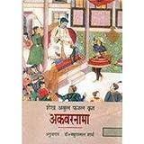 Akbarnama (Shekh Abul Fajal Krat) (2 Khando Main)
