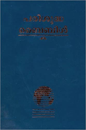 malayalam bible black leather bound with golden edges and thumb index and zipper 57zti malayalam a language of india