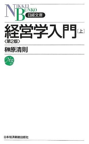 経営学入門[上]第2版 榊原清則