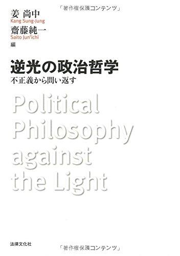 逆光の政治哲学: 不正義から問い返す