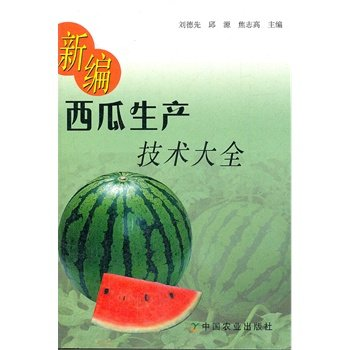 Read Online New Guinness watermelon production technology PDF