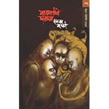 Madhyaratriche_Padgham  (Marathi)