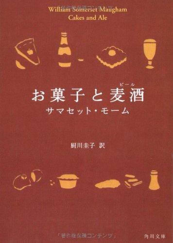 お菓子と麦酒 (角川文庫)