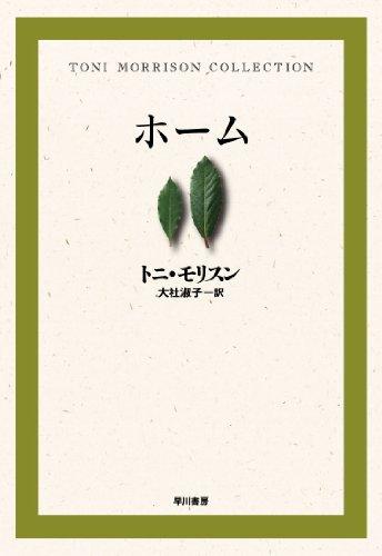 ホーム (トニ・モリスン・コレクション)