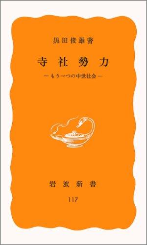 寺社勢力―もう一つの中世社会 (岩波新書 黄版 117)