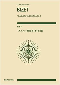 ビゼー:《カルメン》組曲 第1番・第2番(Zen-On Score)