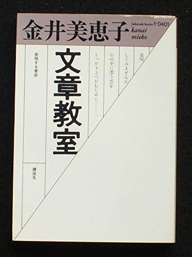 文章教室 (福武文庫)