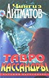 img - for Tavro Kassandry (Russkii bestseller) (Russian Edition) book / textbook / text book