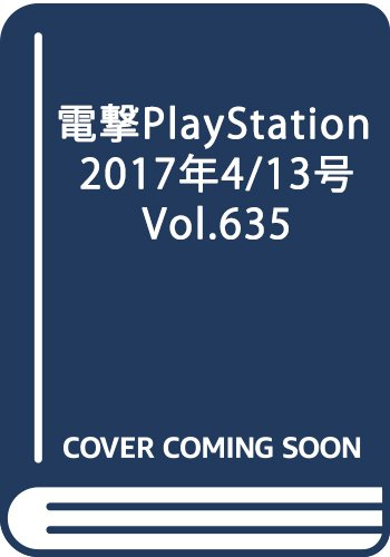 電撃PlayStation 2017年4/13号 Vol.635