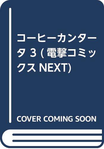 コーヒーカンタータ 3 (電撃コミックスNEXT)