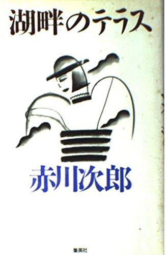 Lakeside terrace (1985) ISBN: 4087725278 [Japanese Import]