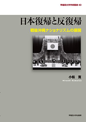 日本復帰と反復帰: 戦後沖縄ナショナリズムの展開 (早稲田大学学術叢書)