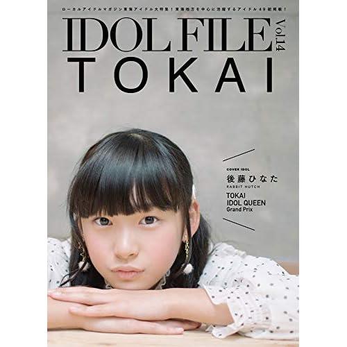 IDOL FILE 表紙画像