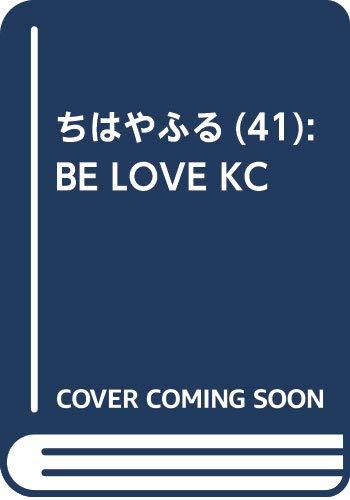 ちはやふる(41) (BE LOVE KC)