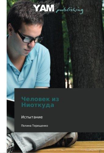 Download Chelovek iz Niotkuda: Ispytanie (Russian Edition) PDF