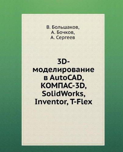 3D-modelirovanie v AutoCAD, KOMPAS-3D, SolidWorks, Inventor