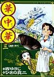 華中華 3 (ビッグコミックス)