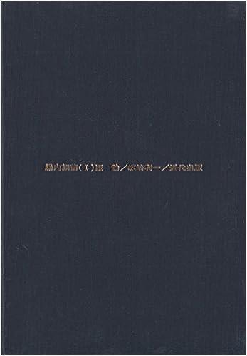 腸内細菌〈1〉概論 (1975年)   ...