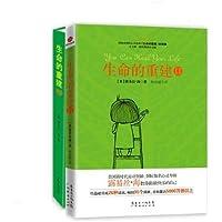 生命的重建+生命的重建2(套装共2册)