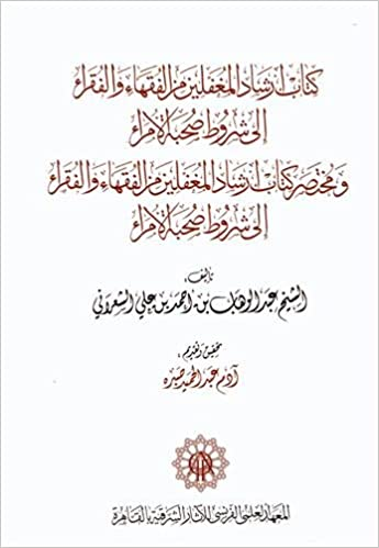 Livres The Guidebook for Gullible Jurists and Mendicants to the Conditions for Befriendig Emirs and The Abbreviated Guidebook for Gullible Jurists and ... by 'Abd al-Wahhab ibn Ahmad 'Ali al-Sha'rani pdf, epub ebook