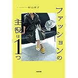 杉山律子 ファッションの主役は1つ 小さい表紙画像