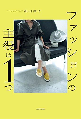 杉山律子 最新号 表紙画像