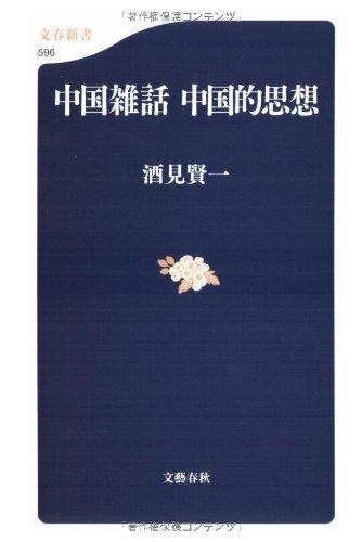 中国雑話 中国的思想 (文春新書)
