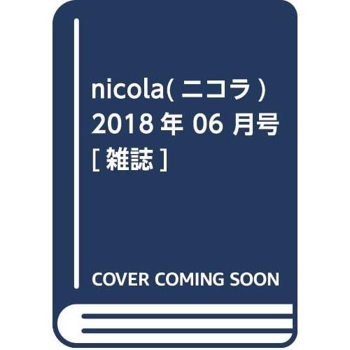 nicola 2018年6月号 画像 A