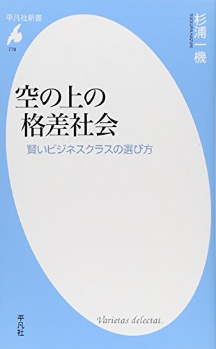 空の上の格差社会: 賢いビジネスクラスの選び方 (平凡社新書)
