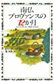 img - for A Year in Provence [In Japanese Language] book / textbook / text book