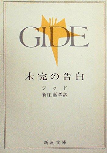 未完の告白 (1952年) (新潮文庫〈第369〉)