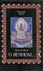 O vechnom-- (Biblioteka eticheskoi mysli) (Russian Edition)