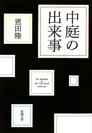 中庭の出来事 (新潮文庫)