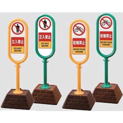 安全サイン8 サインキューブトール 自立スタンド看板 駐輪禁止 865-422 両面表示 B075SPF258
