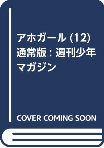 アホガール(12) 通常版: 週刊少年マガジン