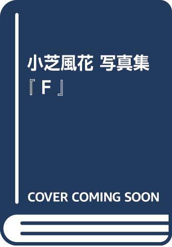 小芝風花 写真集 『 F 』