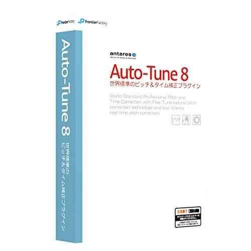 皮肉な池最も遠いAntares Auto-Tune 8