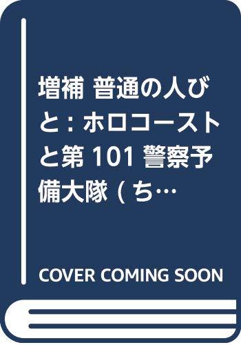 増補 普通の人びと: ホロコーストと第101警察予備大隊 (ちくま学芸文庫 (フ-42-1))