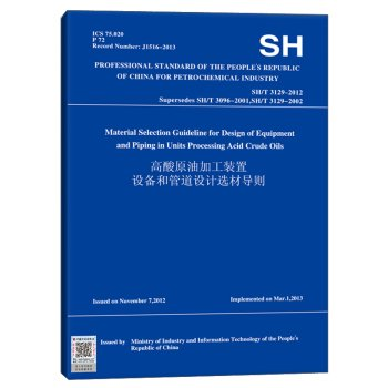High-acid crude oil processing plant equipment and piping design Selection Guide (English SHT 3129-2012)(Chinese Edition) ebook