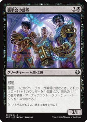 Magic: The Gathering / Maulfist Squad(091) - Kaladesh / A Japanese Single Individual Card