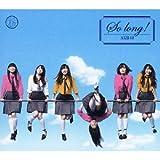 So long !【多売特典生写真なし】(通常盤)(TYPE-B)(DVD付)