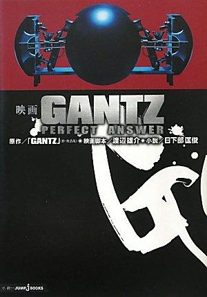 Movie GANTZ PERFECT ANSWER (JUMP j BOOKS) (2011) ISBN: 4087032450 [Japanese Import]