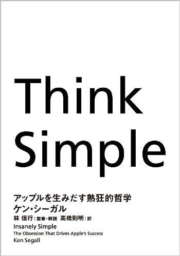 think simple アップルを生みだす熱狂的哲学 ケン シーガル 林 信行