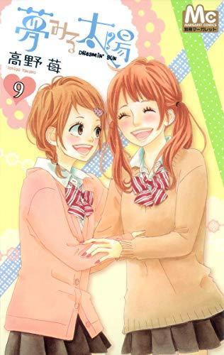 夢みる太陽 9 (マーガレットコミックス)