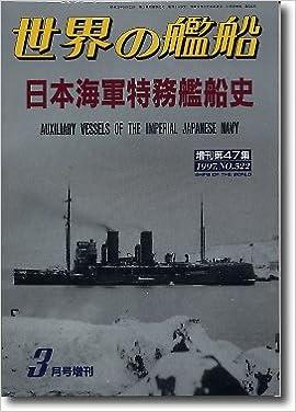 日本海軍特務艦船史 (世界の艦船...